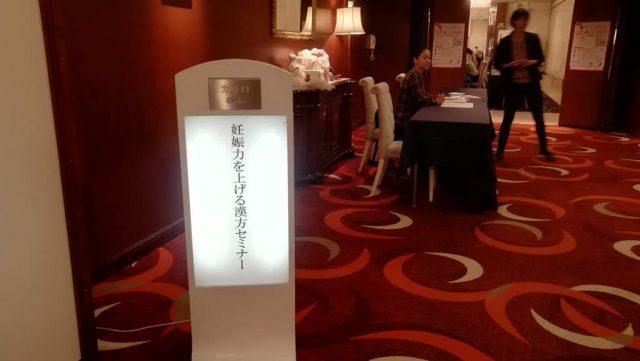 10月6日(日)漢方セミナー報告