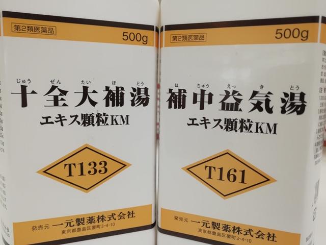 新型コロナウイルス対策の漢方薬について