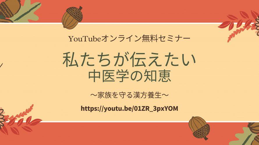 「日本中医薬研究会」主催のYouTubeオンライン無料セミナーのご案内